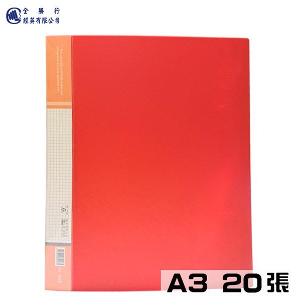 (CHUNG SENG )Victory A320 Information Book-Red