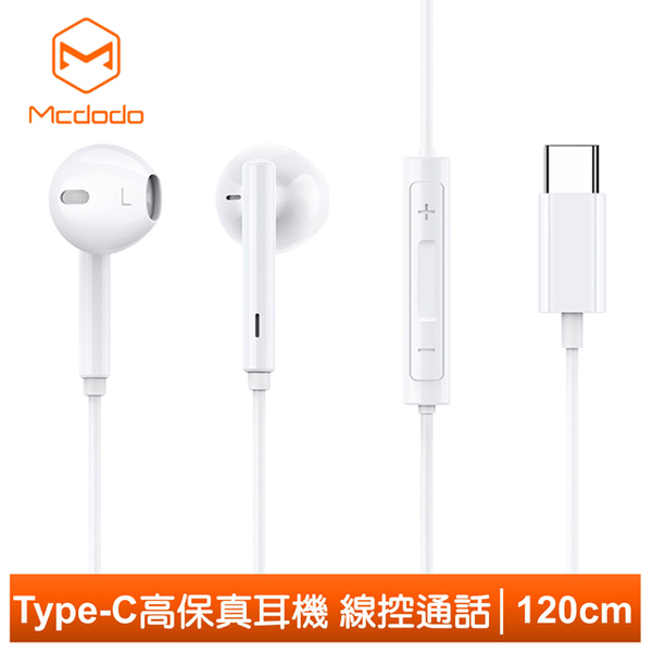 (Mcdodo)[Mcdodo] Type-C headset wire-control call microphone plug and play 120cm Medodo