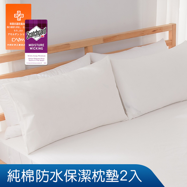 (J-bedtime)[J-bedtime] cotton patented moisture wicking antibacterial waterproof pillow special cleaning pillow 2 in - white