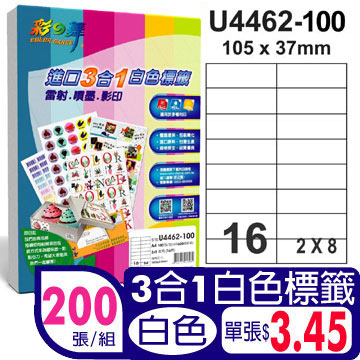 Dance import color of the 3-in-1 white label grid 16 at right angles U4462-100 * 2 boxes