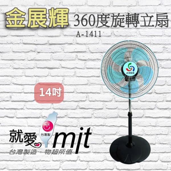 (金展輝)Jin Zhanhui 14-inch 360-degree octagonal cooling fan (random shipment does not pick color) A-1411