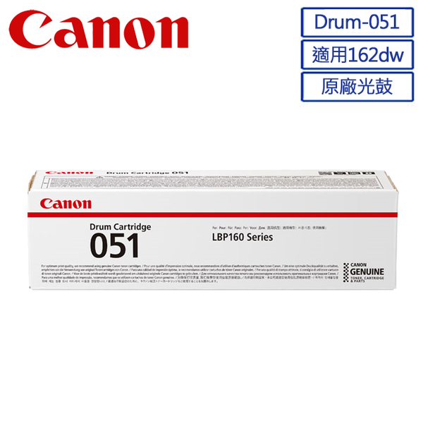 (Canon)CANON Drum-051 Original Drum (Applicable: LBP162dw)