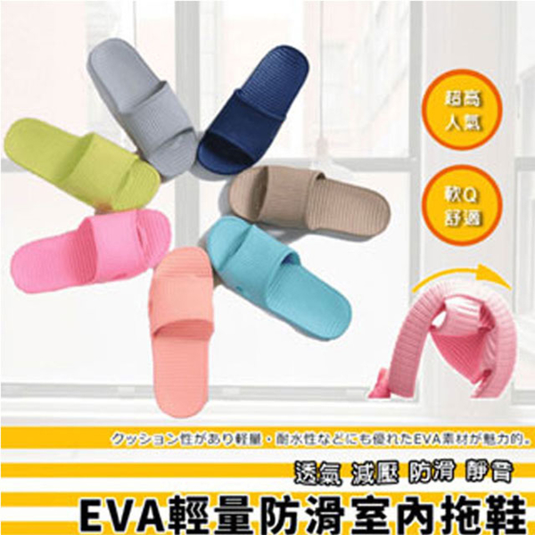 EVA lightweight non-slip waterproof breathable decompression indoor slippers home slippers