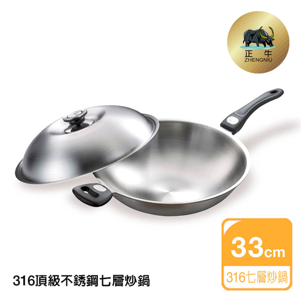 (正牛)[Zhengniu] Top-grade 316 stainless steel seven-layer wok-33cm (316-4605)