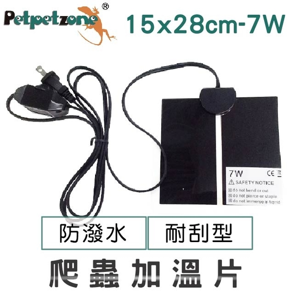 (Petpetzone)Petpetzone warming film 15*28cm - 7W
