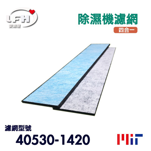 Four clean filter] [LFH applicable international brand 40530-1420 dehumidifier filters F-Y130BW F-Y188BW 181BW