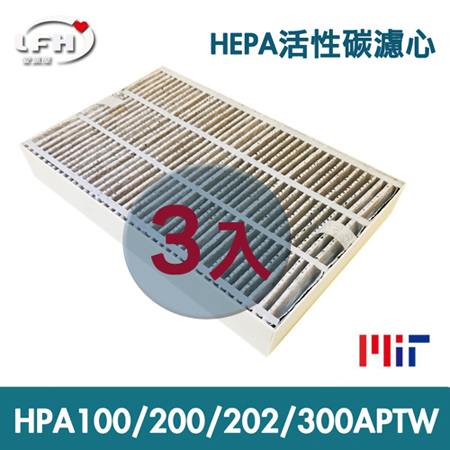 [] LFH HEPA activated carbon filter suitable for HPA-100APTW / HPA-200APTW / HPA-202APTW / HPA-300APTW-3 sheet