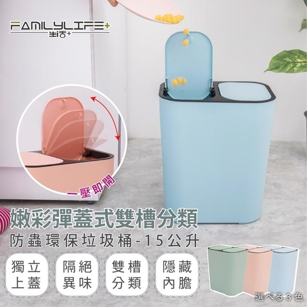 (Family Life Plus)[FL Lifestyle +] Tender Paintball Cover Type Double Slot Classification Insect-Resistant Environmental Protection Trash Can-15 Liter