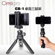 CB-1 Xi Cimapro ขาตั้งกล้องสำหรับมือถือ มีด้ามจับ