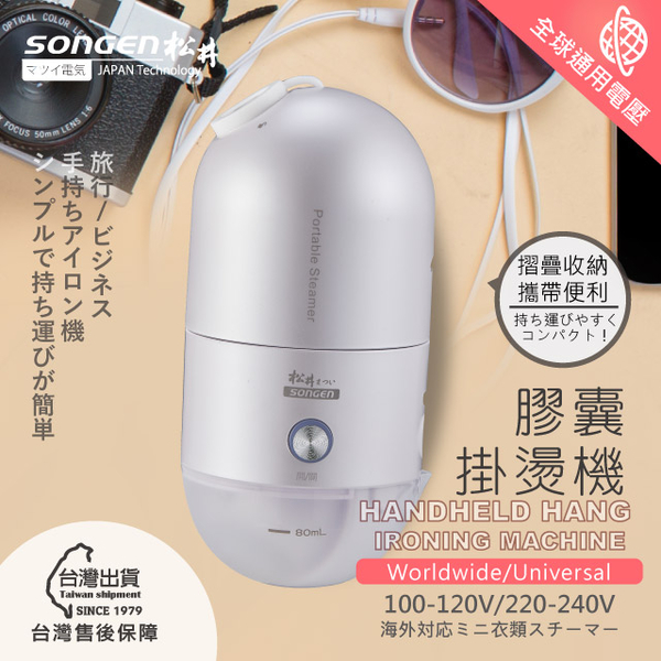 SONGEN Matsui universal capsule style hand-held steamer (SG-F03 (W))