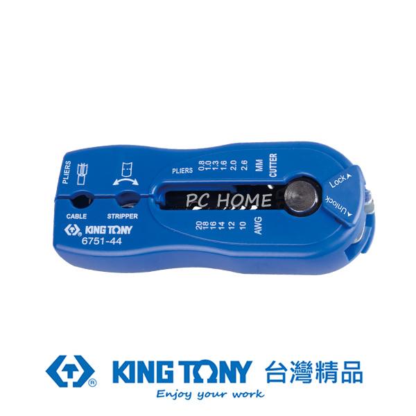 (KING TONY)KING TONY professional-grade tool wire stripper KT 6751-44