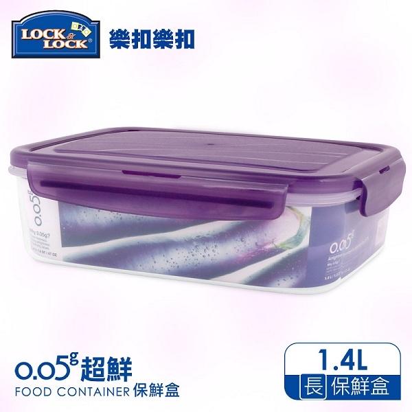 [Lock & Lock] O.O5 long crisper 1.4L / purple cover (ZZF130V)
