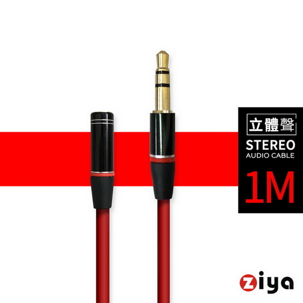 (ziya)[ZIYA] Audio extension cable AUX 3.5mm male to female second ring three pole red rock
