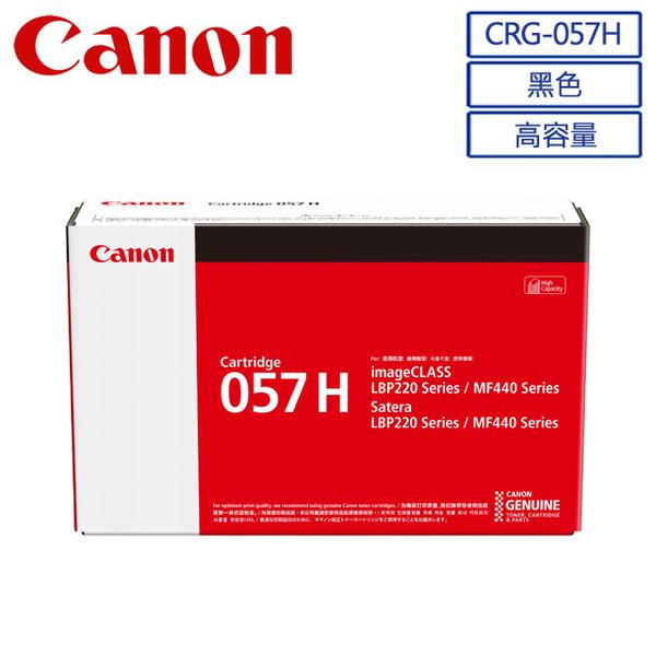 CANON CRG-057H original high-capacity black toner cartridge