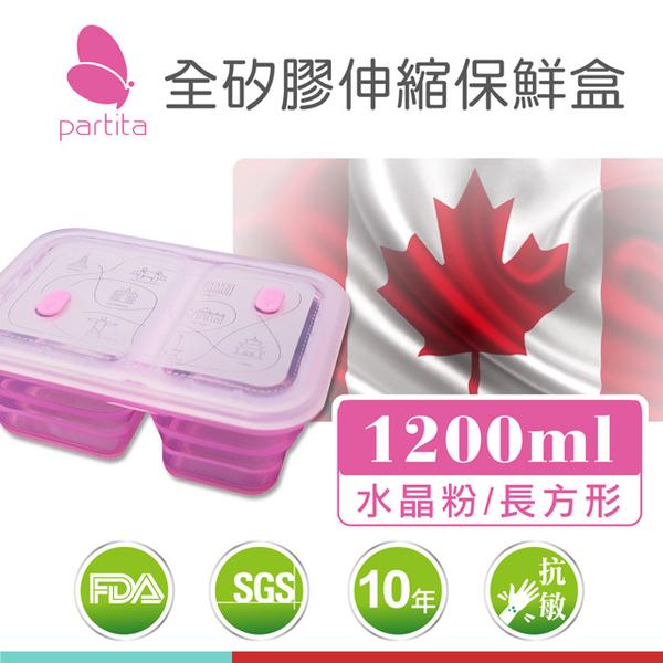 Canada Pa Ti lattice tower Partita full silicone double telescopic lunch box (1200ml) / crystal powder