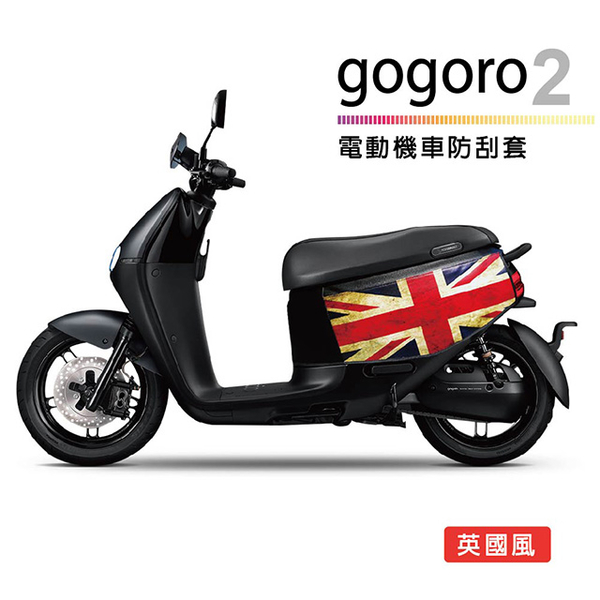 (SINYI)Electric car scratch-resistant cover-British wind (for gogoro2 series)