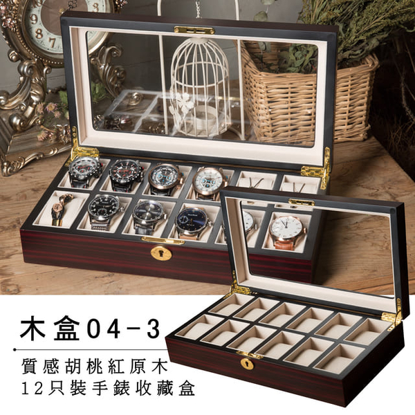 │Complete Timing│ [Textured Log Box 12 Packs] Watch Storage Box / Storage Table Box Lock Type (Wooden Box 04-3S) Gift / Boutique Walnut Red