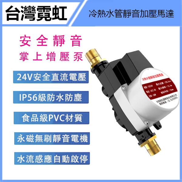 (Neon)Hot and cold water pipe mute pressure motor DC24V DC voltage safe without electric shock