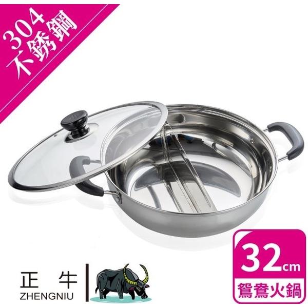 (正牛)Zhengniu 304 stainless steel shabu-shabu 32CM