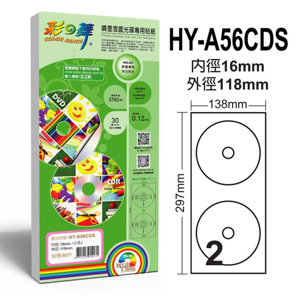 (Color Dance)Cai Zhi Wu 16mm Small Hole Snow Surface Disc Sticker HY-A56CDS