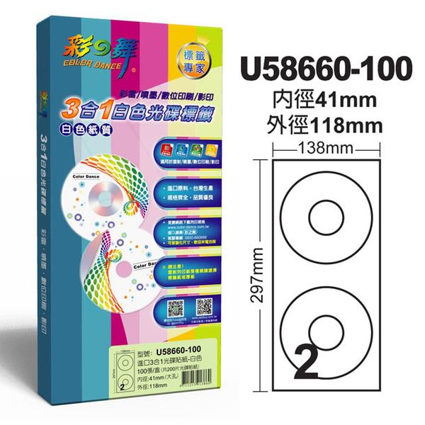 Color Dance import 3-in-1 white disc label U58660-100 (CD sticker)