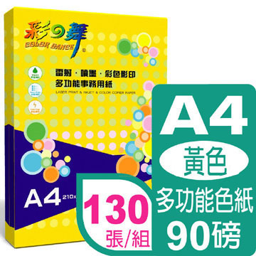 Color Dance 90g A4 paper imported colorful color - yellow