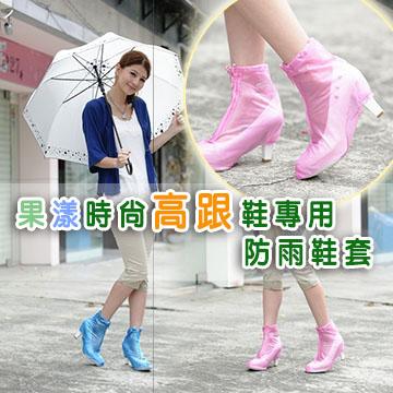 Feirui fairrain Juice dedicated rain shoe covers fashion heels