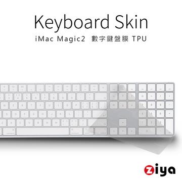 (ZIYA)[ZIYA] iMac Magic2 Keyboard Digital Keyboard Protective Film TPU Material