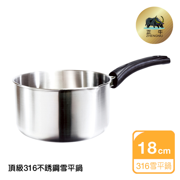 (正牛)[Zhengniu] Top-grade 316 stainless steel seven-layer snow pan -18cm (316-3974)