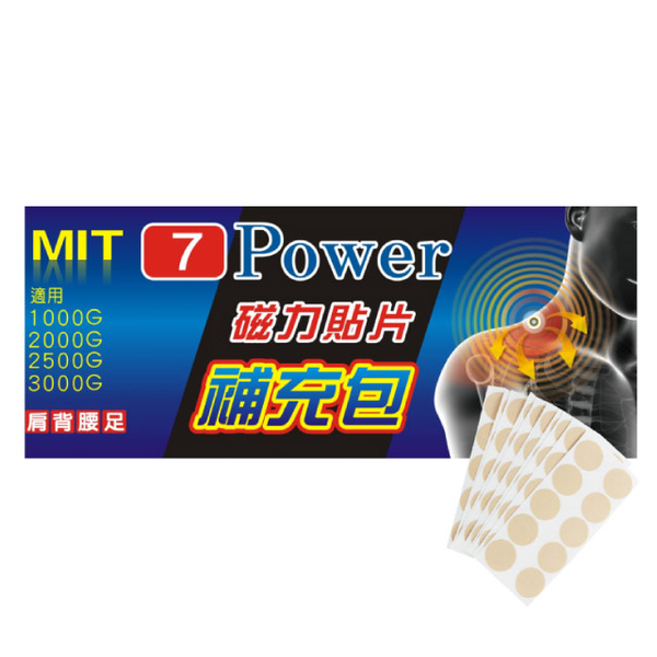 (7Power)7Power magnetic stickers replacement patch 100 pieces / bag * 1