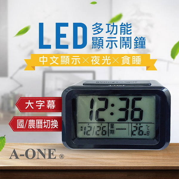 (A-ONE)[A-one] LCD Multifunctional Agricultural / National Calendar Switching Electronic Alarm Clock (072TG)