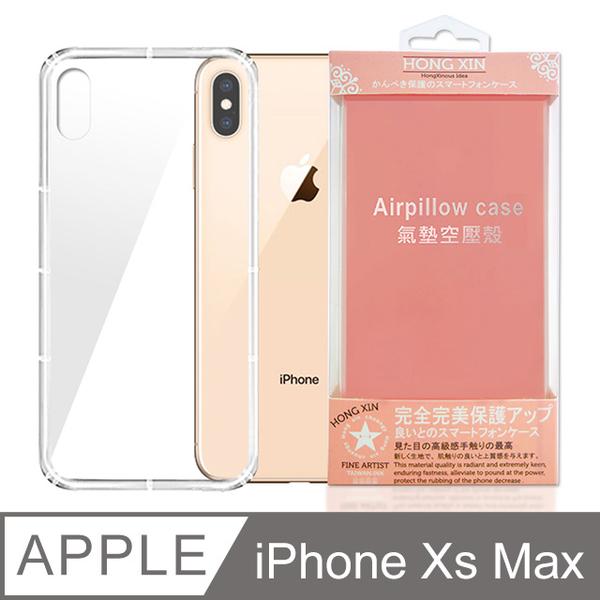 HONG XIN iPhone XS Max (6.5吋) anti-shock anti-shock air pressure mobile phone case