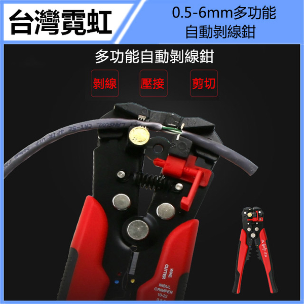 (Neon)0.5-6mm multifunctional automatic wire stripper