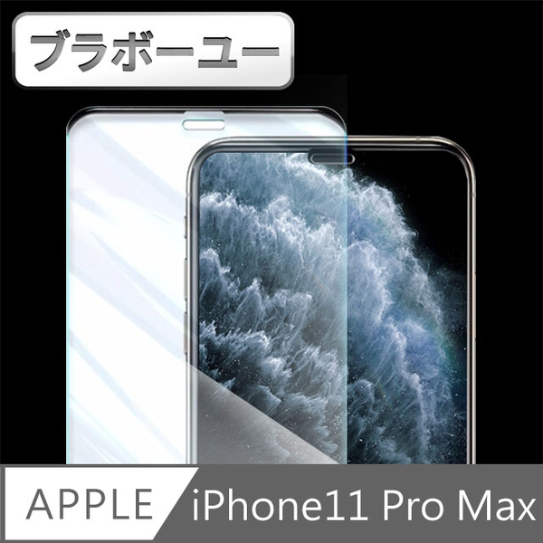 (百寶屋)? ? ? 一 ? 一 iPhone11 Pro Max Unblocked Screen Edgeless Surface HD Tempered Protective Sticker