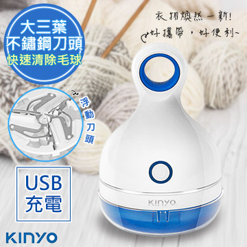 (KINYO)[KINYO] Clover Blade USB Rechargeable Hair Removal Ball Machine (CL-521)