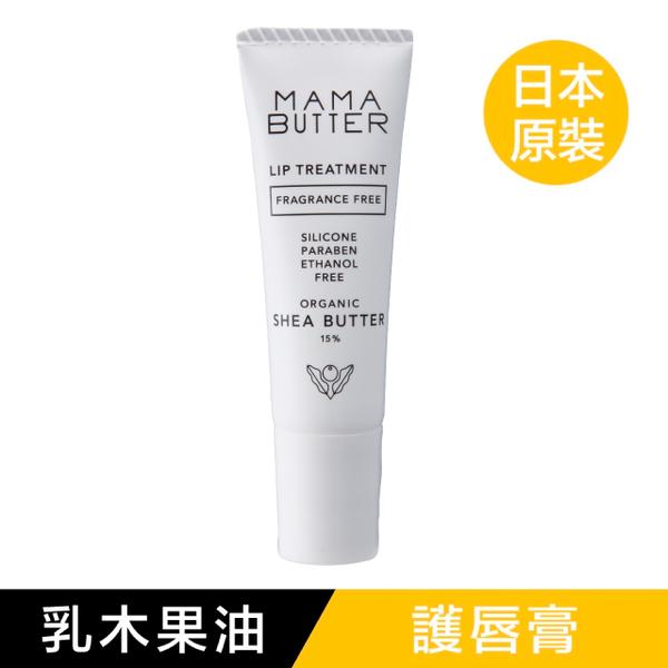 (mama butter)MAMA BUTTER Lip Balm 8g