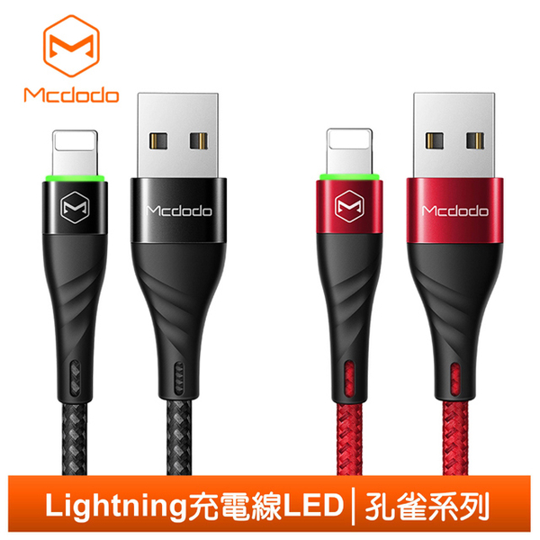 (Mcdodo)[Mcdodo] Lightning / iPhone Charging Cable Transmission Line 2A Fast Charge LED Peacock Series 120cm Medodo