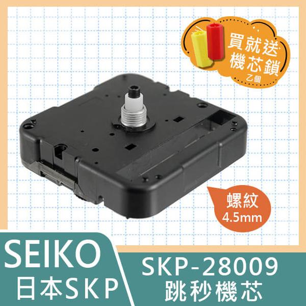 (SKP)[Japan Seiko] Jump Second Clock Movement SKP-28009