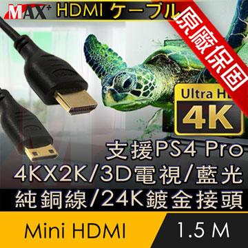 (MAX+)Original warranty Max + Mini HDMI to HDMI 4K audio and video transmission line 1.5M