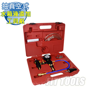(fit tools)[Good Craftsman Tools] Vacuum pumped water tank liquid / water tank water / coolant addition and replacement tool set made of high quality