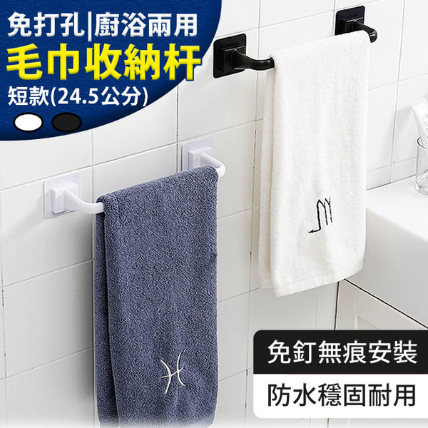 Free punching kitchen bath towel storage rod (short 24.5cm)-4 into the group