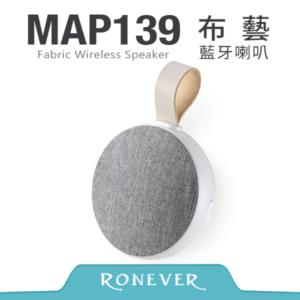 (RONEVER)[Ronever] Fabric Bluetooth Speaker-White (MAP139)