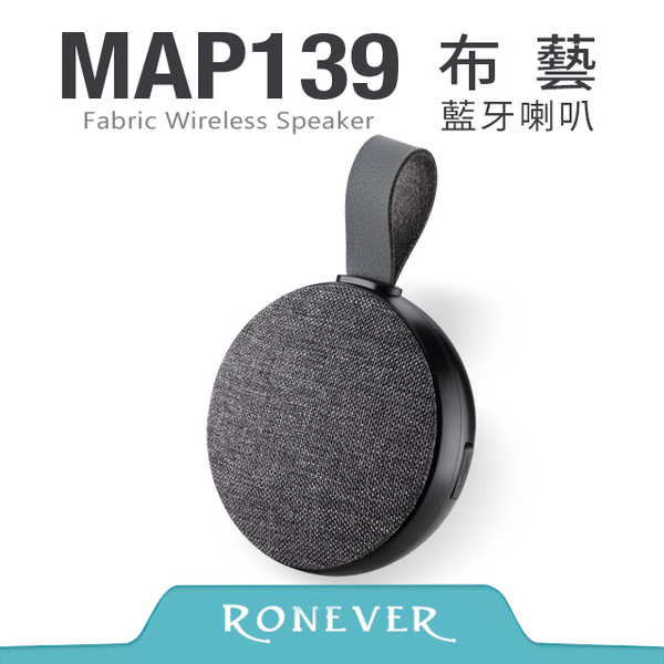 (RONEVER)[Ronever] Fabric Bluetooth Speaker-Black (MAP139)