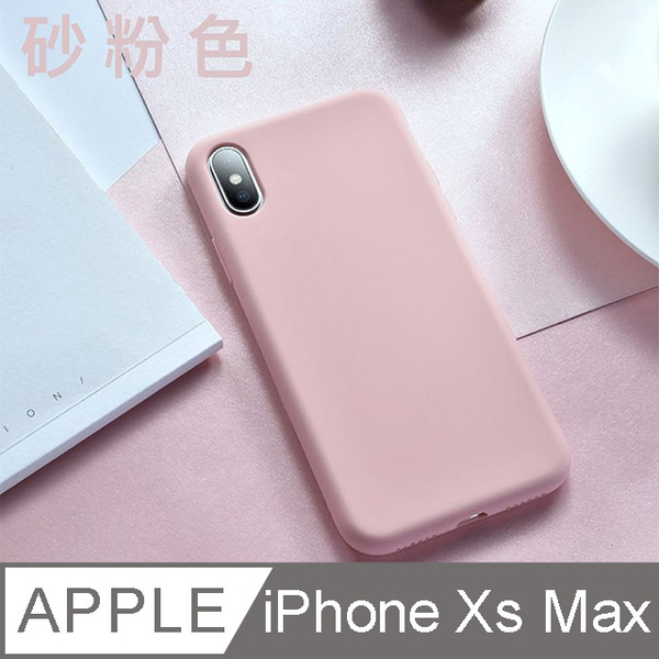 (TOYSELECT)[TOYSELECT] liquid silicone anti-impact mobile phone case: sand pink iPhone Xs Max