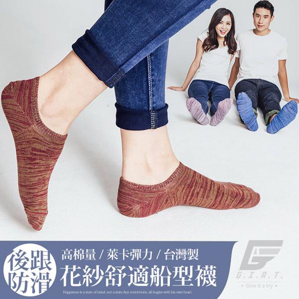 (GIAT)GIAT followed by non-slip yarn Khmer Lycra boat socks (for men and women) - deep red