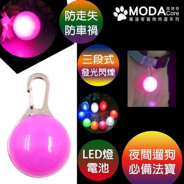 [Modach pet] สัตว์เลี้ยง LED จี้แสงจี้ (สีชมพูสีชมพูอ่อน) ในเวลากลางคืนสุนัขและแมวแฟลชป้องกันการสูญหายจี้ (โหมดแสงสามส่วน)