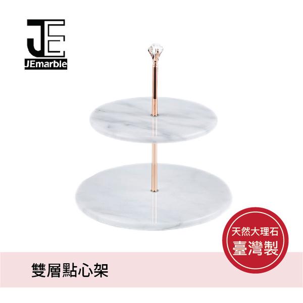 "(JEmarble)""JEmarble"" double-decker snack rack"