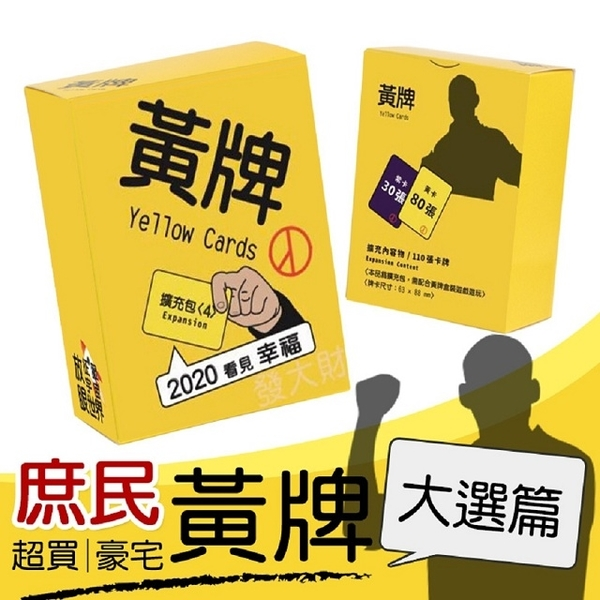 Yellow Card Expansion Pack 4-General Election