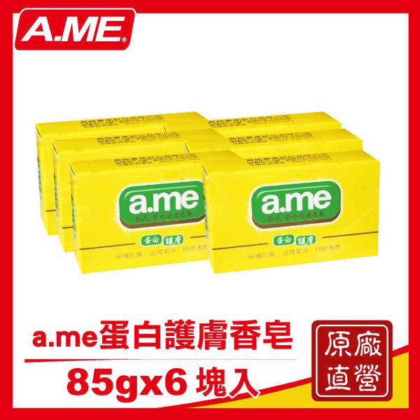 (a.me)a.me Protein Skin Soap 85gx6