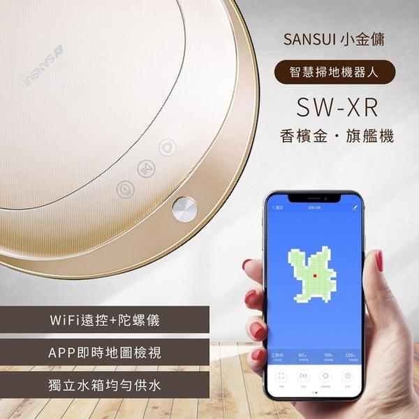 [SANSUI Landscape] การควบคุมระยะไกลไร้สาย + ไจโรสโคปหุ่นยนต์ทำความสะอาดอัจฉริยะ (SW-XR)